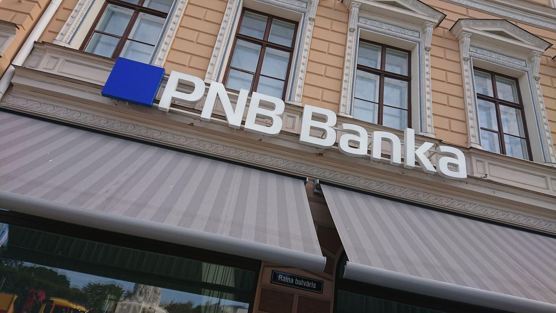PNB Banka в Риге - Sputnik Латвия, 1920, 18.06.2021