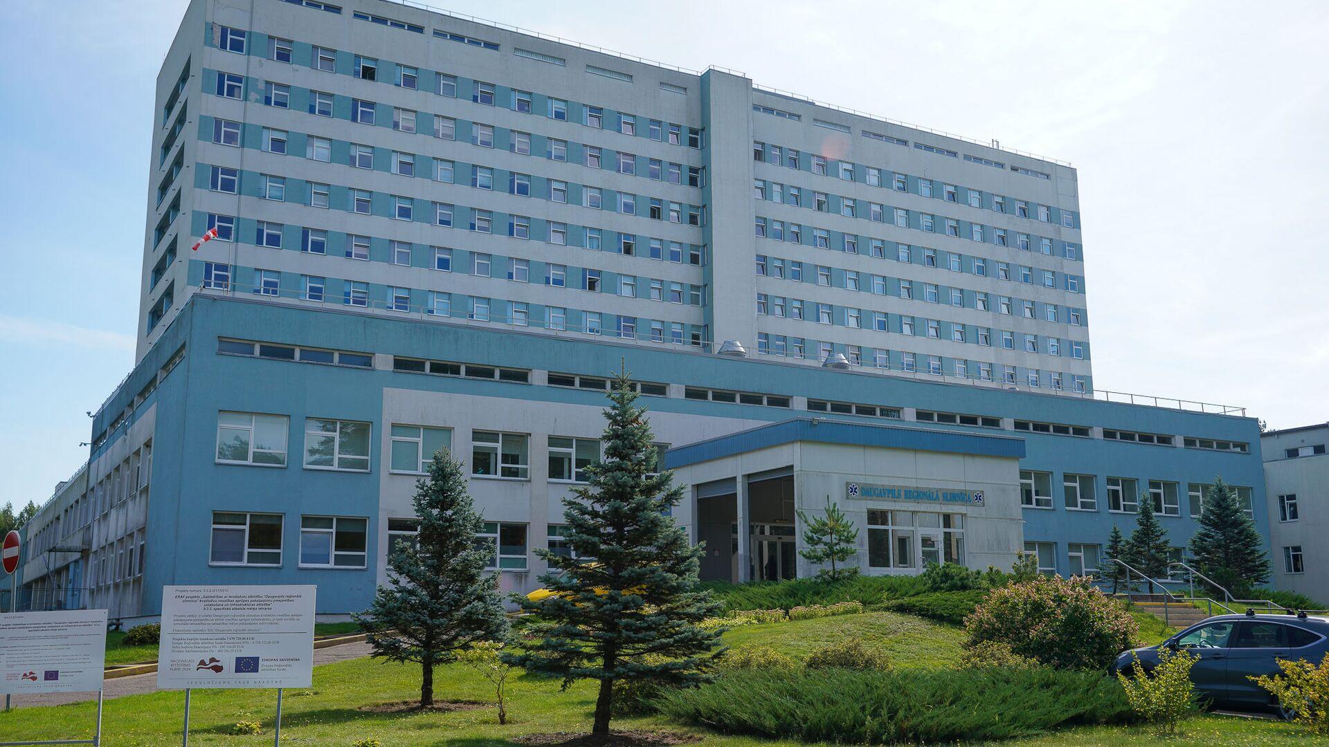 Daugavpils reģionālā slimnīca - Sputnik Latvija, 1920, 26.09.2021