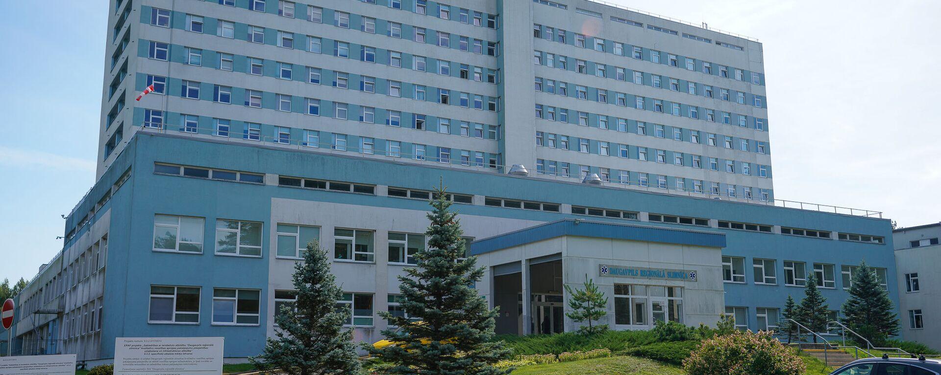 Даугавпилсская региональная больница - Sputnik Латвия, 1920, 24.09.2021