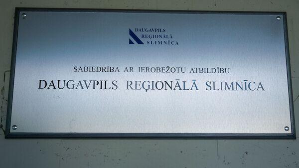 Даугавпилсская региональная больница - Sputnik Latvija