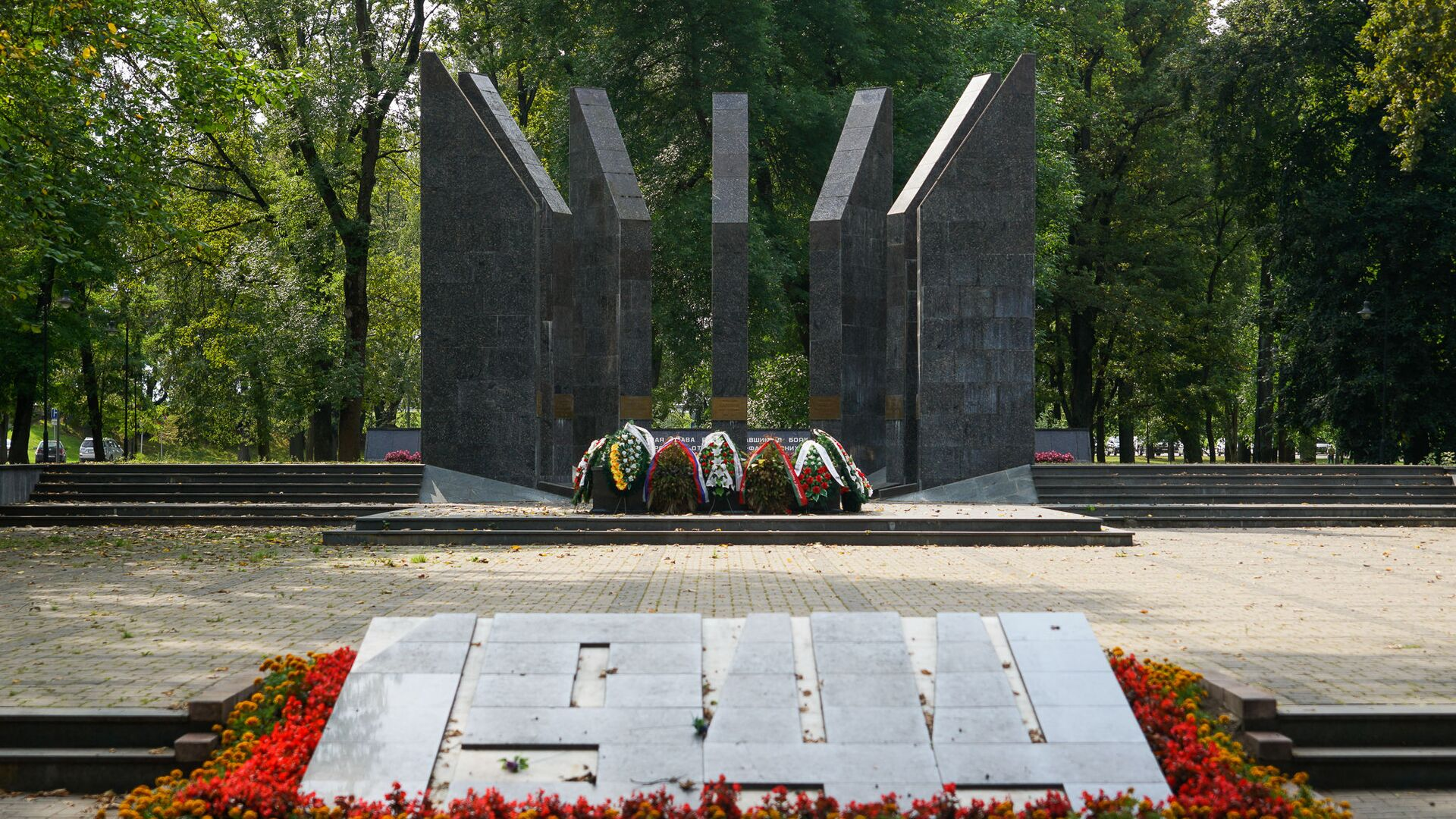 Мемориал воинам-освободителям Даугавпилса в Парке Дубровина - Sputnik Латвия, 1920, 17.09.2021