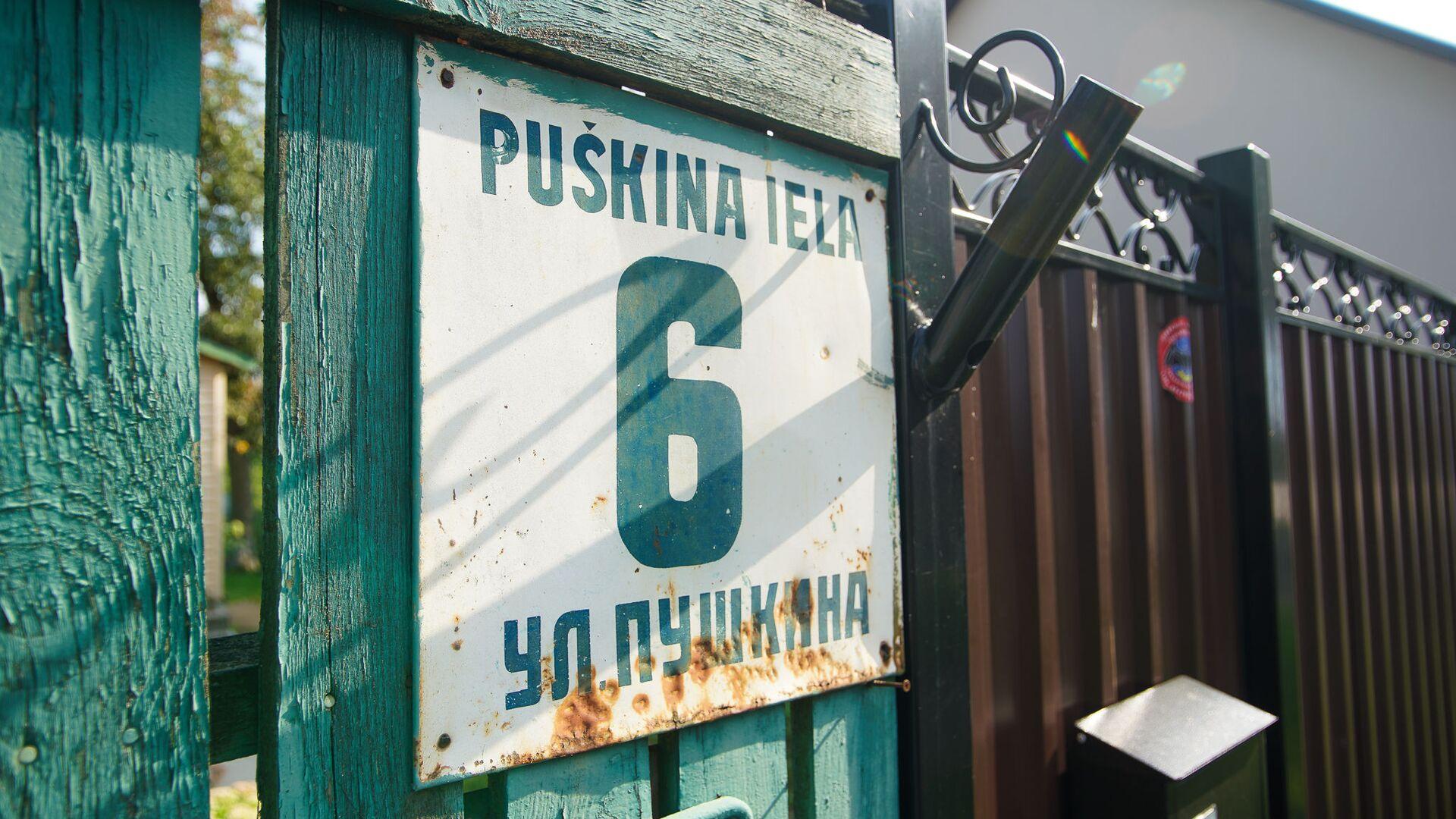 Улица Пушкина в Даугавпилсе, табличка на латышском и русском языках - Sputnik Латвия, 1920, 04.09.2021