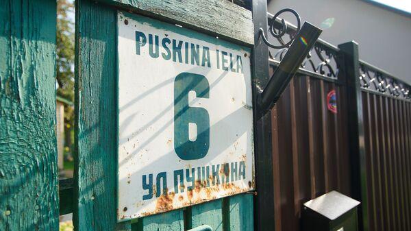 Улица Пушкина в Даугавпилсе, табличка на латышском и русском языках - Sputnik Латвия