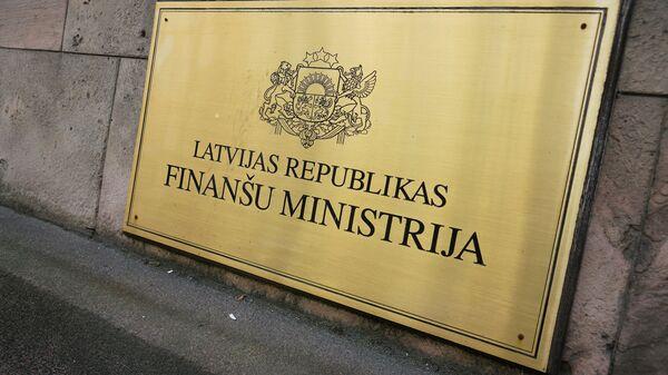 Министерство финансов - Sputnik Латвия