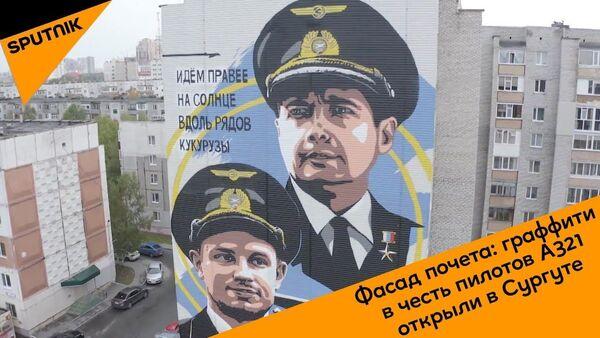 Фасад почета: граффити в честь пилотов А321 открыли в Сургуте - Sputnik Латвия