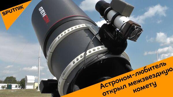 Комета в Солнечной системе - Sputnik Latvija