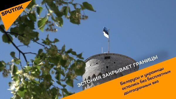 Эстония закрывает границы - Sputnik Латвия