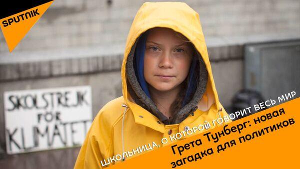 Хотите знать, кто такая Грета Тунберг и почему весь мир говорит об этой девочке - Sputnik Latvija