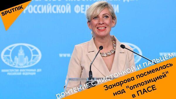Захарова посмеялась над оппозицией в ПАСЕ - Sputnik Латвия