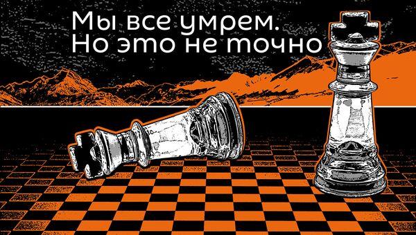 Мы все умрем. (Псевдо)научные новости - Sputnik Латвия