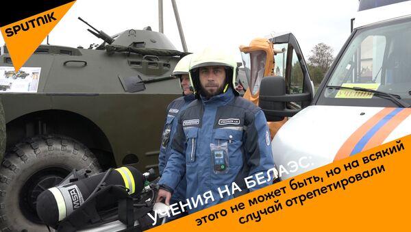 Что будет, если случится катастрофа на БелАЭС? Смотрите видео - Sputnik Латвия