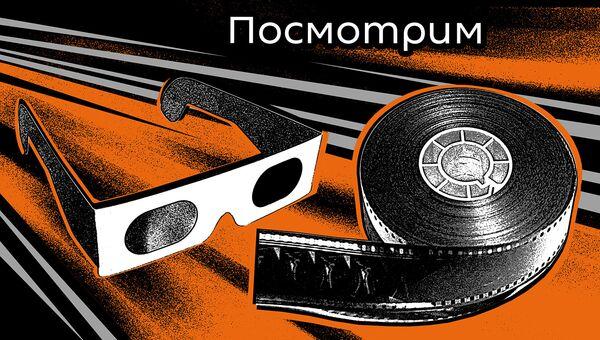 Посмотрим - Sputnik Латвия