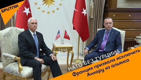 НАТО без Турции? Франция призвала исключить Анкару из альянса - Sputnik Латвия