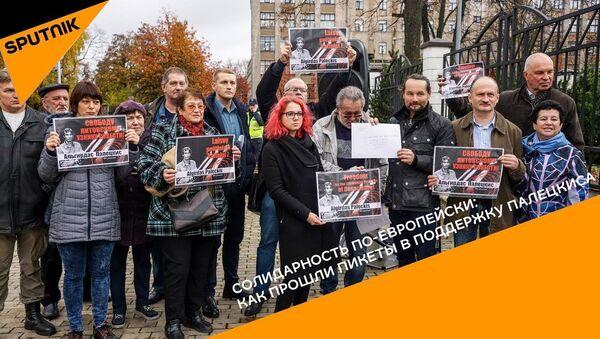 Солидарность по-европейски: как прошли пикеты в поддержку Палецкиса - YouTube - Sputnik Latvija