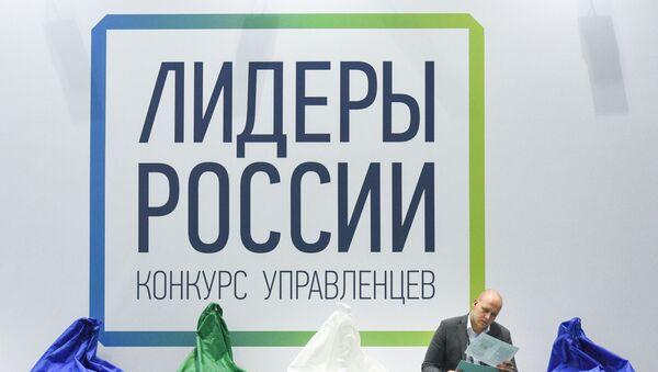 Финал конкурса управленцев Лидеры России в Сочи. День второй - Sputnik Латвия