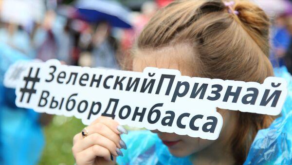 Акция Выбор Донбасса в Донецке - Sputnik Latvija