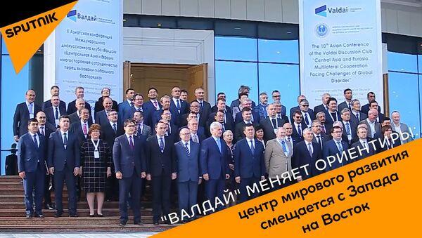 Валдай меняет ориентиры: центр мирового развития смещается с Запада на Восток - Sputnik Латвия