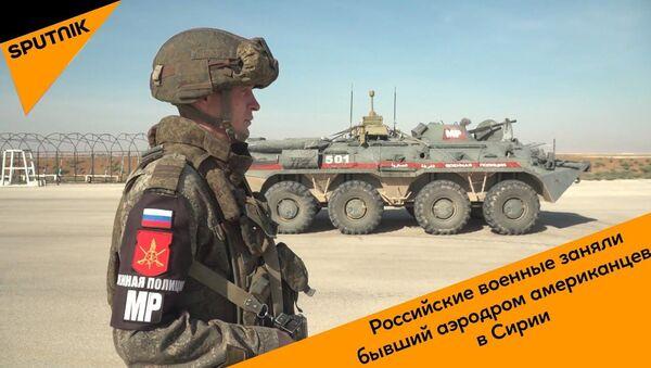 Российские военные заняли бывший аэродром американцев в Сирии - Sputnik Latvija