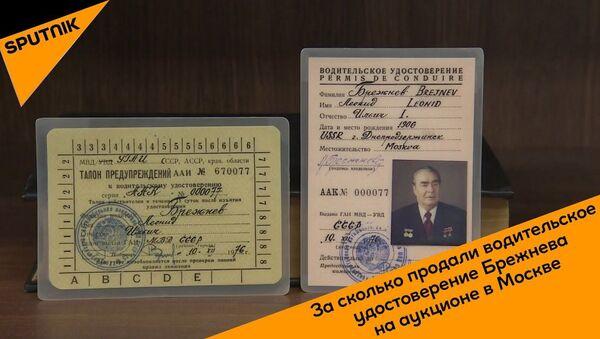 Хотите узнать, сколько стоит водительское удостоверение Брежнева? Смотрите видео! - Sputnik Латвия