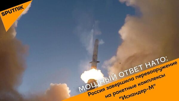 Мощный ответ НАТО: Россия завершила перевооружение на ракетные комплексы Искандер-М - Sputnik Латвия