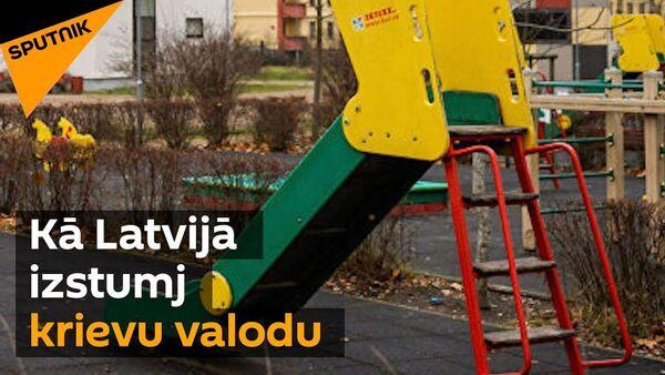 Latvijas bērnudārziem piešķirs nacionālu akcentu - Sputnik Latvija