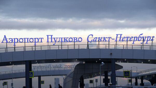 Аэропорт Пулково в Санкт-Петербурге - Sputnik Latvija