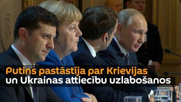 Normandijas formāts dāvājis atkusni Krievijas un Ukrainas attiecībās - Sputnik Latvija