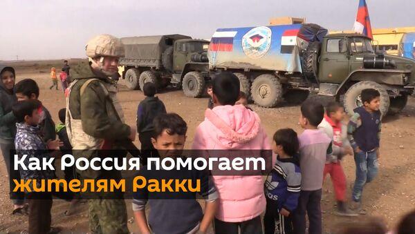 Доставка гуманитарной помощи в Сирию - Sputnik Латвия