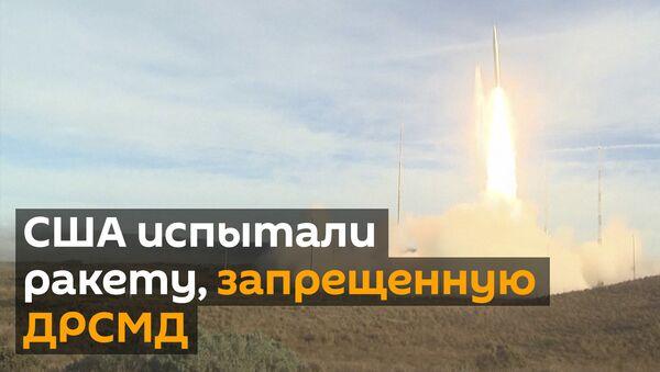 США испытали запрещенное ДРСМД оружие. Смотрите, что делает Пентагон, когда развязаны руки - Sputnik Латвия