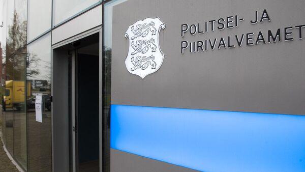 Бюро обслуживания Департамента полиции и погранохраны (PPA) на Таммсааре теэ в Таллинне - Sputnik Латвия