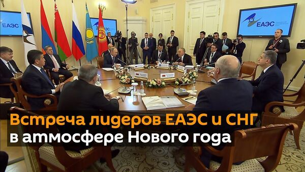В Санкт-Петербурге прошла встреча лидеров ЕАЭС и СНГ: как это было - Sputnik Латвия