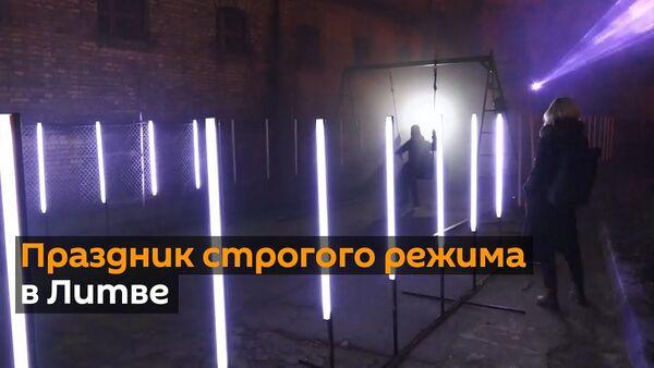 В Литве тюрьма превратилась в рождественскую площадь  - Sputnik Латвия