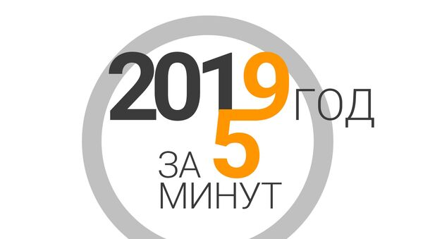 Итоги 2019 года в постсоветских странах - за пять минут - Sputnik Латвия
