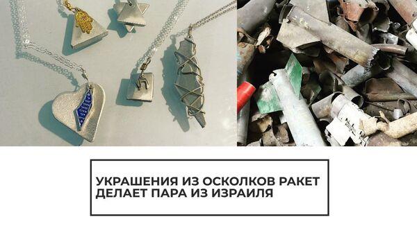 В мой дом попал снаряд: израилитяне делают украшения из осколков  - Sputnik Латвия