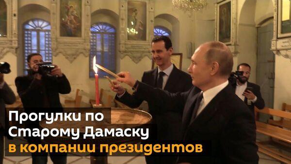 О чем они говорили? Путин прилетел в Дамаск, где встретился с Асадом - Sputnik Латвия