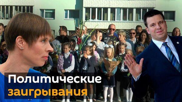 Как власти Эстонии заигрывают с русскоязычным населением - Sputnik Латвия
