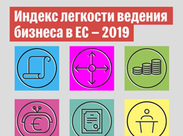 Индекс легкости ведения  бизнеса в ЕС — 2019 - Sputnik Латвия