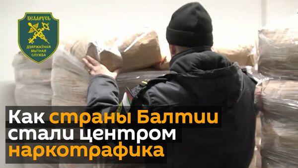 Центнер маковой соломки из Латвии: как страны Балтии стали центром наркотрафика - Sputnik Латвия