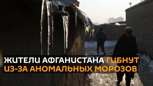От холода погибли десятки людей! В Афганистане аномальные морозы - Sputnik Латвия