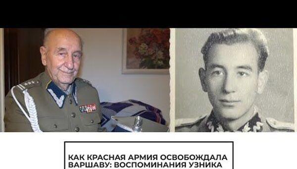 Ему было 11 лет, когда Германия вторглась в Польшу: как Красная армия освобождала Варшаву - Sputnik Латвия