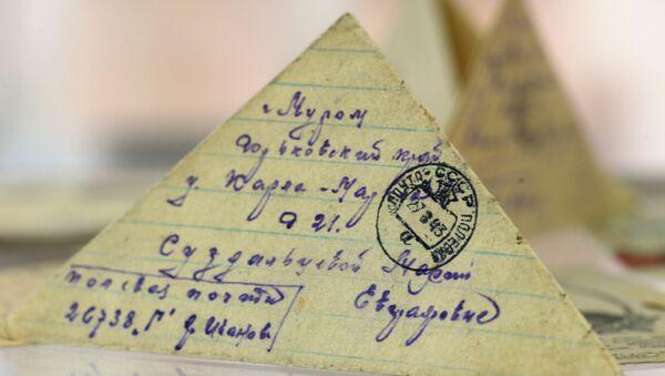 Письмо с фронта - Sputnik Латвия