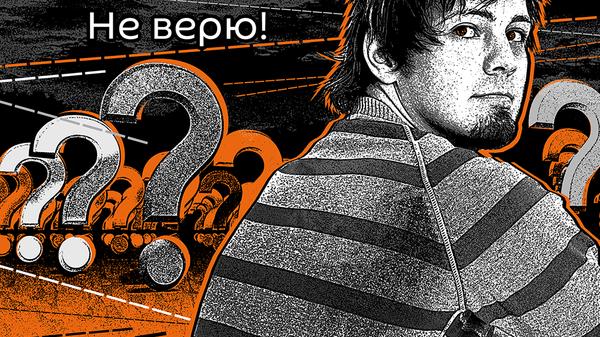Не верю!. - Sputnik Латвия