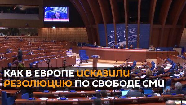 Европа удивила искаженной резолюцией по свободе СМИ - Sputnik Латвия