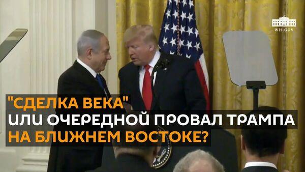 Президент России и премьер-министр Израиля обсудили в Москве сделку века - Sputnik Латвия
