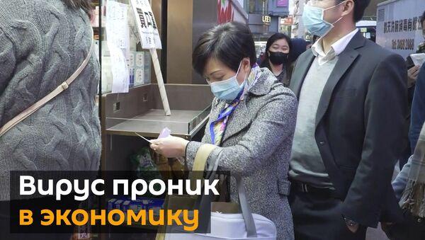 Как вспышка китайского коронавируса повлияла на мировую торговлю - Sputnik Latvija