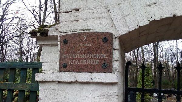 Мусульманское кладбище в Риге - Sputnik Латвия