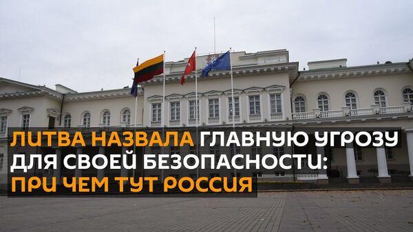 Конечно, Россия: Литва нашла подвох даже в системе электронных виз в Калининград - Sputnik Латвия