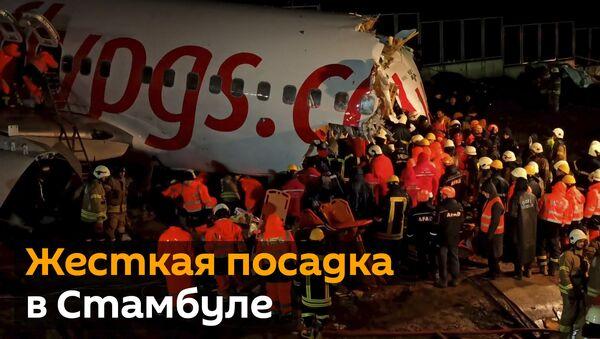 Самолет развалился на части после жесткой посадки в Стамбуле - Sputnik Латвия