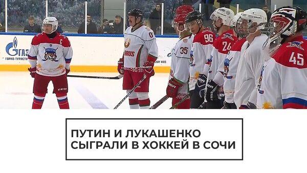 Путин и Лукашенко сыграли в хоккей в Сочи - Sputnik Латвия
