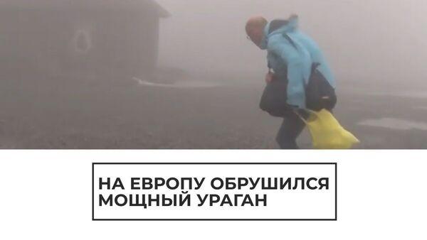 На Европу обрушился ураган Киара - Sputnik Латвия